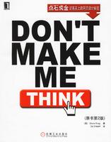 Do not make me think: 点石成金