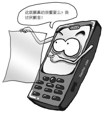 你的手机贴膜么?