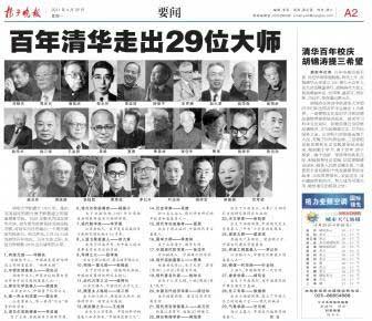 扬子晚报: 百年清华走出29位大师