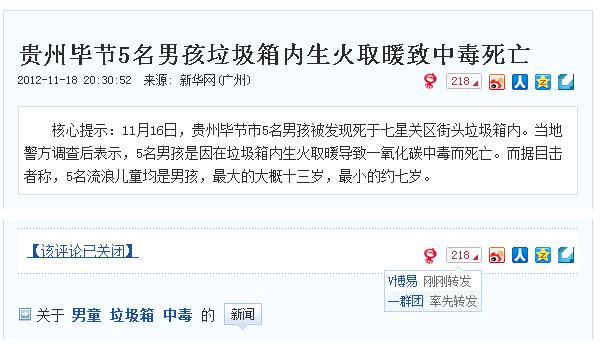 新闻截图:贵州毕节五名流浪儿钻进垃圾箱避寒闷死,【该评论已关闭】
