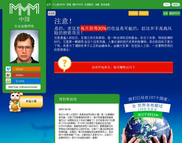 警惕 MMM 骗局在中国蔓延。截图:MMM CHINA 网站