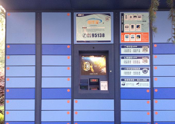 图片: 邮政信箱的没落 - 快递箱(收件宝)