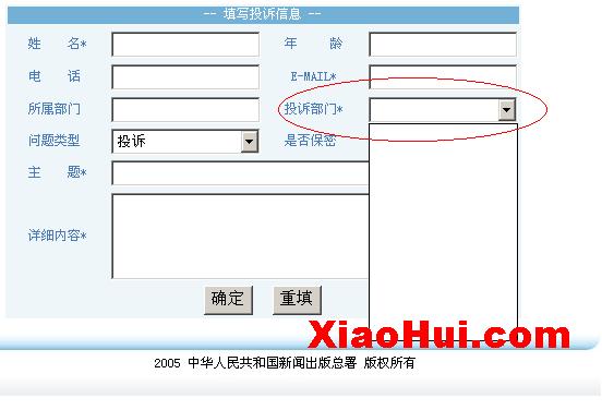 抓图: 中华人民共和国新闻出版总署的网上投诉表