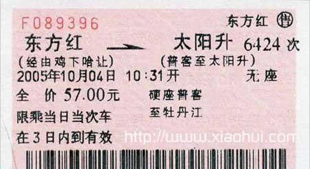 火车票:东方红 至 太阳升