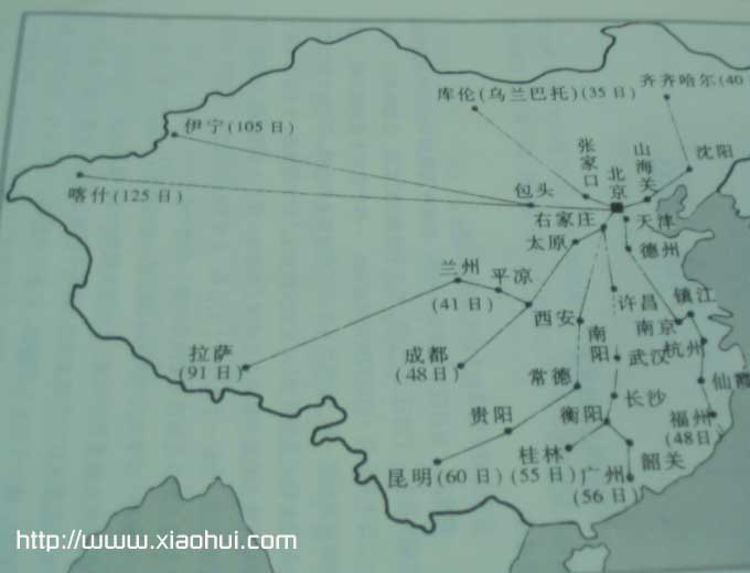 《中国人史纲》书中关于古驿道描述的地图