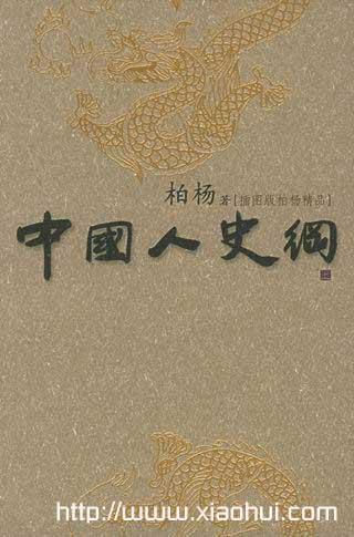 《中国人史纲》一书封面