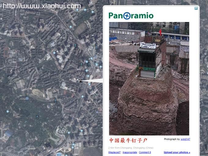 网友上传至 Google Earth 中的史上最牛钉子户的新闻图片