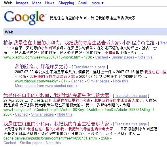 Google 搜索[我是住在山里的小和尚,我把我的寺庙生活告诉大家]的结果页
