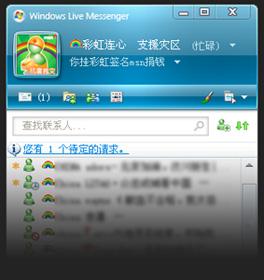 MSN 彩虹行动,为灾区重建学校