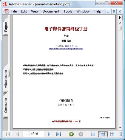 ZAC: Email Marketing, 电子邮件营销终极手册