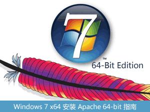 图:Windows 7 x64 安装 Apache 64-bit 指南