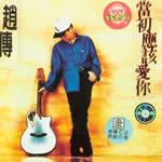 图:赵传1995年出品的专辑《当初应该爱你》
