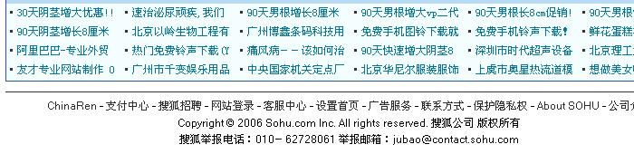 sohu: 90天男△根增长8厘米