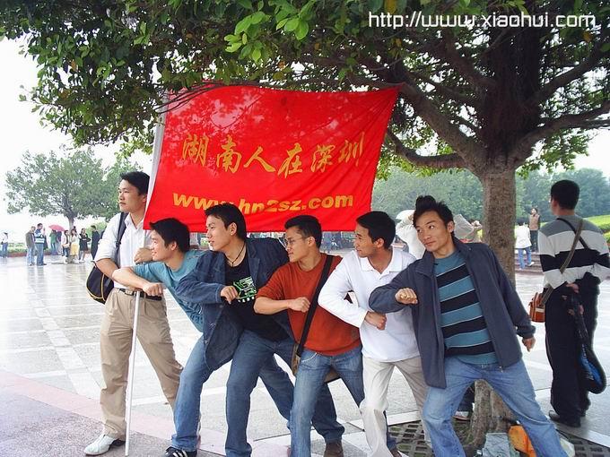 湖南人在深圳:相当拉风的旗帜