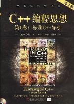 《Thinking in C++》(中译名:《C++编程思想》