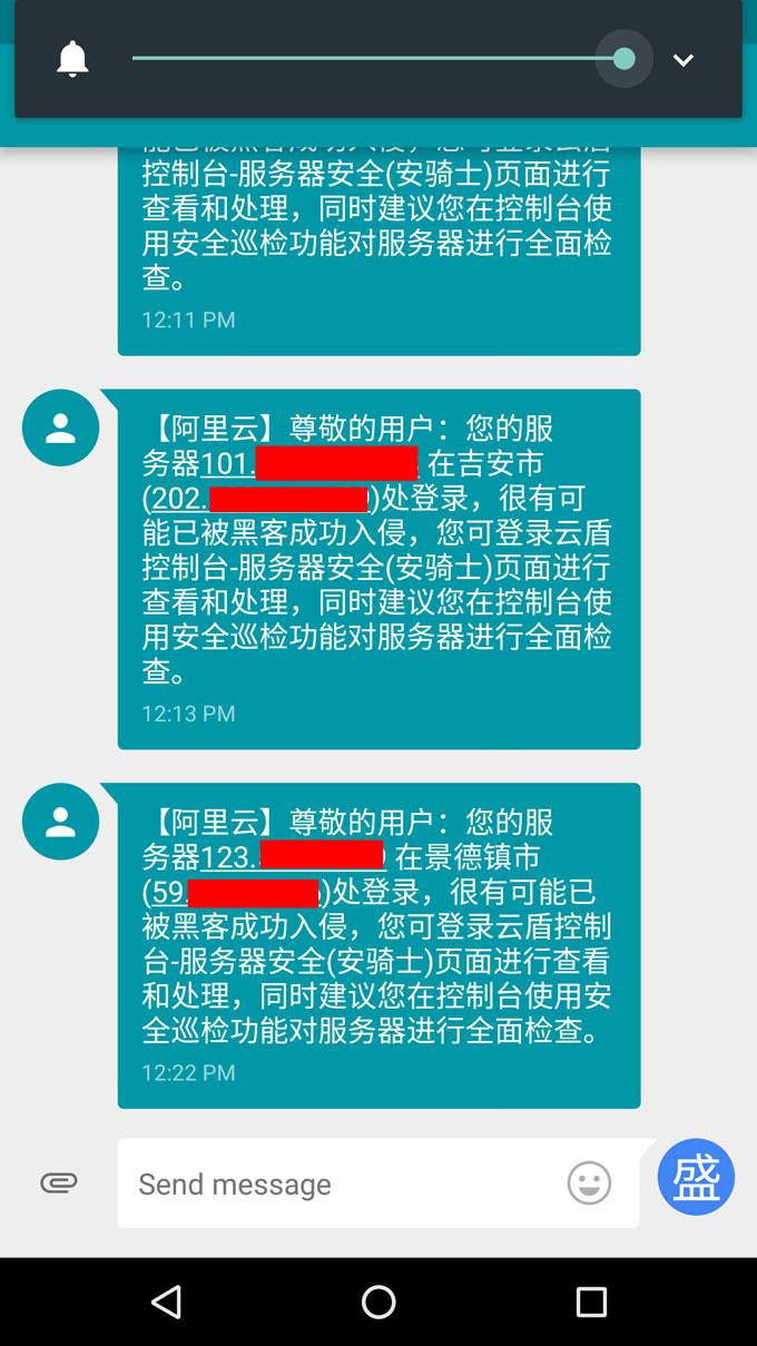 手机截图 :阿里云的预警短信
