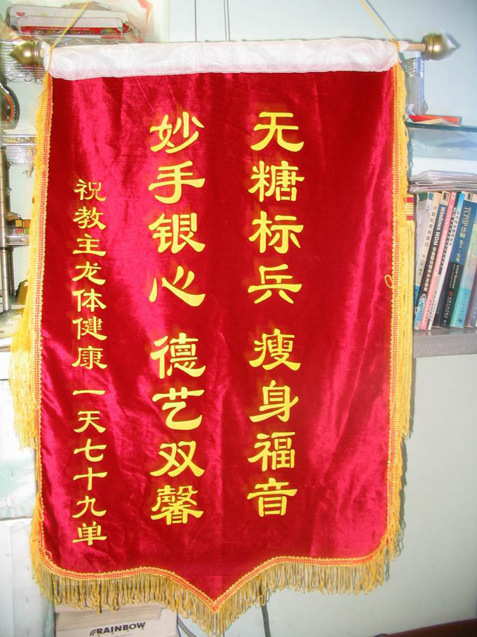 相片:2011.01 我赠送给麦教主的锦旗